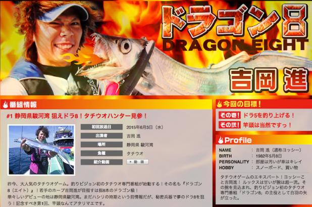 ドラゴン8